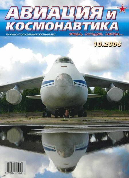Авиация и космонавтика 2006 10 - скачать книгу автора ...